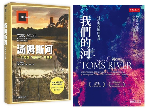 Book of the Year Awards in China, Taiwan